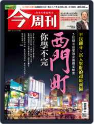 Business Today 今周刊 (Digital) Subscription October 18th, 2018 Issue