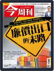 Business Today 今周刊 (Digital) Subscription November 1st, 2018 Issue