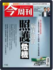 Business Today 今周刊 (Digital) Subscription November 8th, 2018 Issue