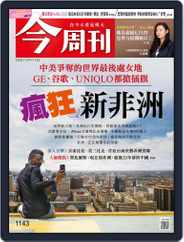 Business Today 今周刊 (Digital) Subscription November 15th, 2018 Issue