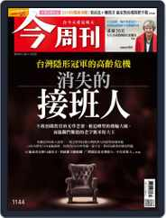 Business Today 今周刊 (Digital) Subscription November 22nd, 2018 Issue