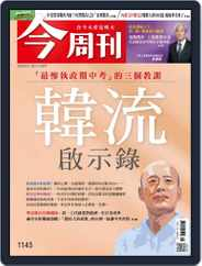 Business Today 今周刊 (Digital) Subscription December 3rd, 2018 Issue