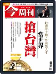 Business Today 今周刊 (Digital) Subscription December 10th, 2018 Issue
