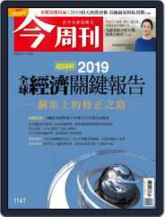 Business Today 今周刊 (Digital) Subscription December 17th, 2018 Issue
