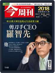 Business Today 今周刊 (Digital) Subscription December 24th, 2018 Issue
