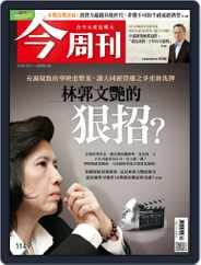 Business Today 今周刊 (Digital) Subscription December 31st, 2018 Issue