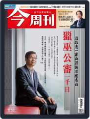 Business Today 今周刊 (Digital) Subscription January 7th, 2019 Issue