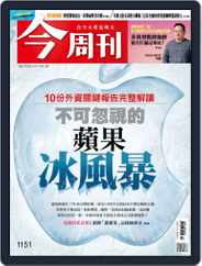 Business Today 今周刊 (Digital) Subscription January 14th, 2019 Issue