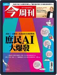 Business Today 今周刊 (Digital) Subscription January 28th, 2019 Issue