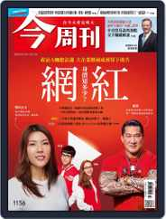 Business Today 今周刊 (Digital) Subscription February 18th, 2019 Issue