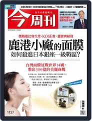 Business Today 今周刊 (Digital) Subscription February 25th, 2019 Issue