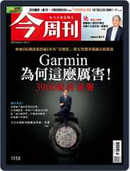 Business Today 今周刊 (Digital) Subscription March 4th, 2019 Issue