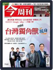 Business Today 今周刊 (Digital) Subscription March 14th, 2019 Issue