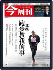 Business Today 今周刊 (Digital) Subscription March 25th, 2019 Issue