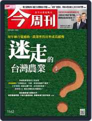 Business Today 今周刊 (Digital) Subscription April 1st, 2019 Issue