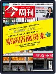 Business Today 今周刊 (Digital) Subscription April 8th, 2019 Issue