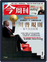Business Today 今周刊 (Digital) Subscription April 15th, 2019 Issue