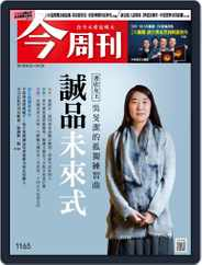 Business Today 今周刊 (Digital) Subscription April 22nd, 2019 Issue