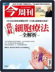 Business Today 今周刊 (Digital) Subscription May 6th, 2019 Issue