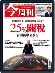 Business Today 今周刊 (Digital) Subscription May 20th, 2019 Issue