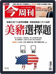 Business Today 今周刊 (Digital) Subscription May 27th, 2019 Issue