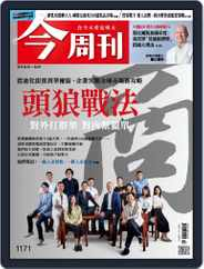Business Today 今周刊 (Digital) Subscription June 3rd, 2019 Issue