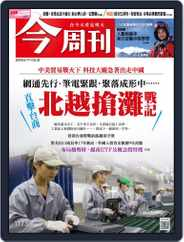 Business Today 今周刊 (Digital) Subscription June 17th, 2019 Issue