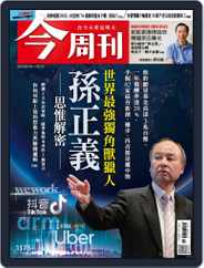 Business Today 今周刊 (Digital) Subscription July 1st, 2019 Issue