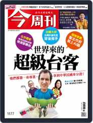 Business Today 今周刊 (Digital) Subscription July 15th, 2019 Issue