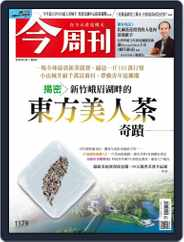 Business Today 今周刊 (Digital) Subscription July 29th, 2019 Issue