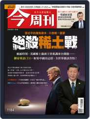 Business Today 今周刊 (Digital) Subscription September 2nd, 2019 Issue