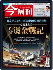 Business Today 今周刊 (Digital) Subscription September 9th, 2019 Issue