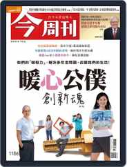 Business Today 今周刊 (Digital) Subscription September 16th, 2019 Issue