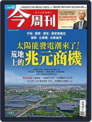 Business Today 今周刊 (Digital) Subscription September 23rd, 2019 Issue