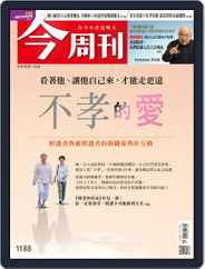 Business Today 今周刊 (Digital) Subscription September 30th, 2019 Issue
