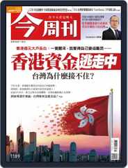 Business Today 今周刊 (Digital) Subscription October 7th, 2019 Issue