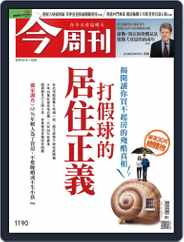Business Today 今周刊 (Digital) Subscription October 14th, 2019 Issue