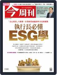 Business Today 今周刊 (Digital) Subscription October 21st, 2019 Issue