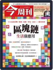 Business Today 今周刊 (Digital) Subscription October 28th, 2019 Issue