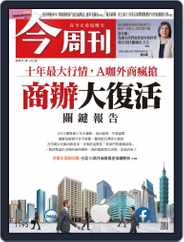 Business Today 今周刊 (Digital) Subscription November 18th, 2019 Issue