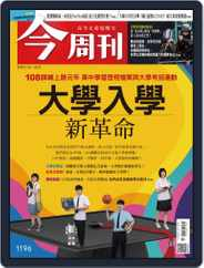 Business Today 今周刊 (Digital) Subscription November 25th, 2019 Issue
