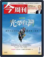 Business Today 今周刊 (Digital) Subscription December 2nd, 2019 Issue