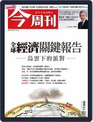 Business Today 今周刊 (Digital) Subscription December 9th, 2019 Issue