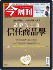 Business Today 今周刊 (Digital) Subscription December 23rd, 2019 Issue