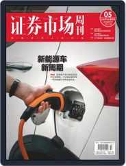 Capital Week 證券市場週刊 (Digital) Subscription January 20th, 2020 Issue