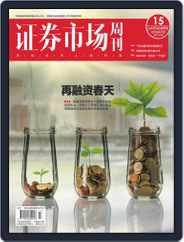 Capital Week 證券市場週刊 (Digital) Subscription March 2nd, 2020 Issue