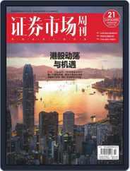 Capital Week 證券市場週刊 (Digital) Subscription March 20th, 2020 Issue
