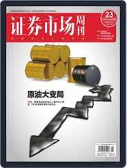Capital Week 證券市場週刊 (Digital) Subscription March 27th, 2020 Issue
