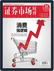 Capital Week 證券市場週刊 (Digital) Subscription April 6th, 2020 Issue