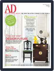 Architectural Digest India (Digital) Subscription July 3rd, 2012 Issue